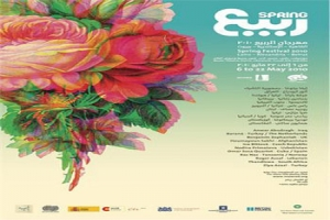 القاهرة والإسكندرية وبيروت: مهرجان الربيع الموحد