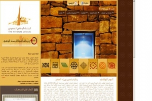 Saudi Commission for Tourism and Antiquities President inaugurates National Museum's website