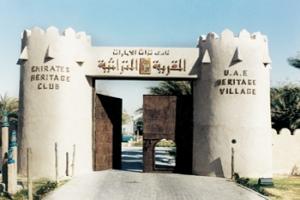 السياحة التراثية في أبوظبي