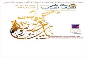 الدورة السادسة لمهرجان فاس للثقافة الصوفية