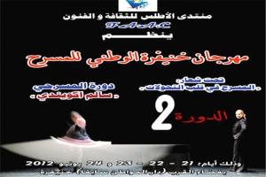 مهرجان خنيفرة المسرحي بالمغرب