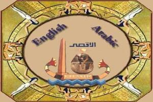 كرنفال مدينة الأقصر المصرية