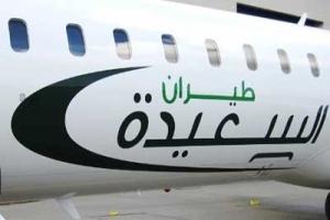 طيران السعيدة تدشن رحلاتها إلى مطار الملك خالد بالرياض