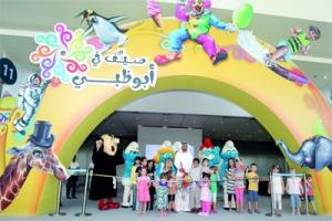 """""""مهرجان صيِّف في أبوظبي"""" في مركز المعارض"""