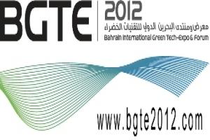 افتتاح المعرض الدولي للتقنيات الخضراء